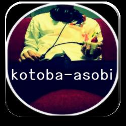 kotoba-asobi02