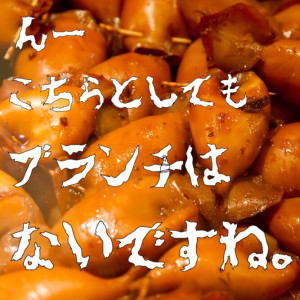 イカ飯 サンプロ