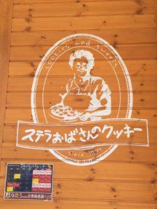 アントステラ 渋谷青山通り店