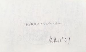 くじ引き絵本